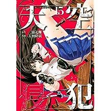 天空侵犯(15) (マンガボックスコミックス)