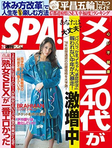 週刊SPA!(スパ) 2018年 2/6 号 [...