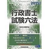 行政書士 試験六法 2015年度