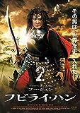 [DVD]フビライ・ハン 2
