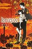 know (ハヤカワ文庫JA)
