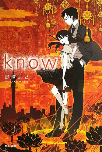 know (ハヤカワ文庫JA)の詳細を見る