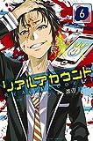 リアルアカウント(6) (講談社コミックス)