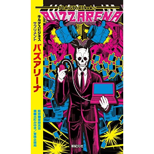 キルデスビジネス サプリメント バズアリーナ (Role&Roll Books)