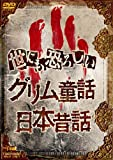 世にも恐ろしいグリム童話 日本昔話[DVD]