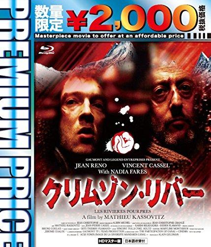 プレミアムプライス版 クリムゾン・リバー blu-ray《数量限定版》[Blu-ray/ブルーレイ]