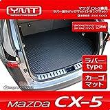 YMT KE系CX-5 ラバー製ラゲッジマット(トランクマット) -
