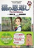 猫の恩返し (1) (アニメージュコミックススペシャル―フィルム・コミック)