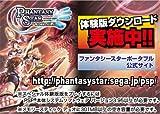 ファンタシースターポータブル - PSP 画像