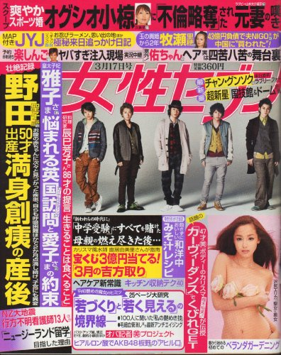 女性セブン 2011年 3/17号