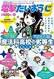 コミック電撃だいおうじ vol.12 2014年 10月号 [雑誌]