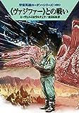 《ヴァジファー》との戦い (ハヤカワ文庫 SF ロ 1-498 宇宙英雄ローダン・シリーズ 498)