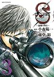Sエス―最後の警官― (3) (ビッグコミックス)