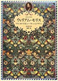 Image of ウィリアム・モリス - クラシカルで美しいパターンとデザイン-