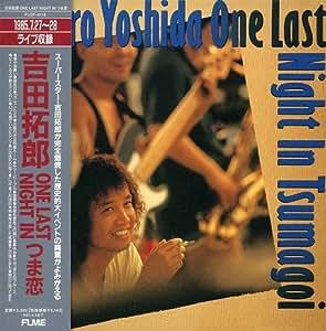 吉田拓郎 ONE LAST NIGHT IN つま恋(紙ジャケット仕様)