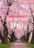 日本 桜の名所100選—見直したい日本の「美」 (主婦の友ベストBOOKS)