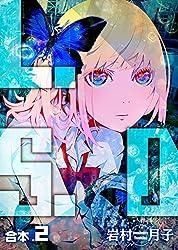 L.S.D【合本版】2巻 (NINO)