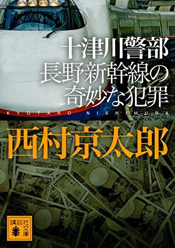 十津川警部 長野新幹線の奇妙な犯罪 (講談社文庫)