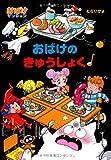 おばけのきゅうしょく―おばけマンション〈16〉 (ポプラ社の新・小さな童話)