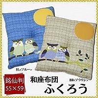 生活日用品 座布団 銘仙判 日本製 『ふくろう』 ブルー 約55cn×59cm 2枚組
