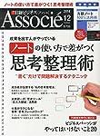 日経ビジネス Associe (アソシエ) 2014年 12月号