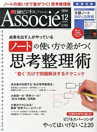 日経ビジネス Associe (アソシエ) 2014年 12月号の詳細を見る