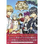 イケメン革命◆アリスと恋の魔法 公式ビジュアルファンブック