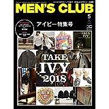 MEN'S CLUB (メンズクラブ) 2018年 5月号