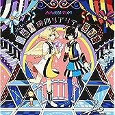 瞬間リアリティ 【通常盤】(CD)
