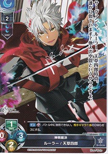 Lycee OVERTURE(リセオーバーチュア)第4弾「Ver.Fate/Grand Order2.0」  神明裁決  ルーラー/天草四郎