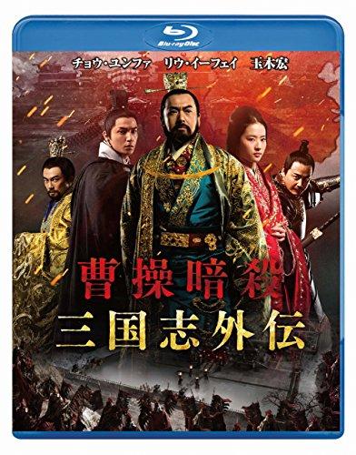曹操暗殺:三国志外伝 [Blu-ray]