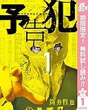 予告犯【期間限定無料】 1 (ヤングジャンプコミックスDIGITAL)