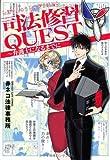 司法修習QUEST~弁護士になるまでに (ウィングス・コミックス)