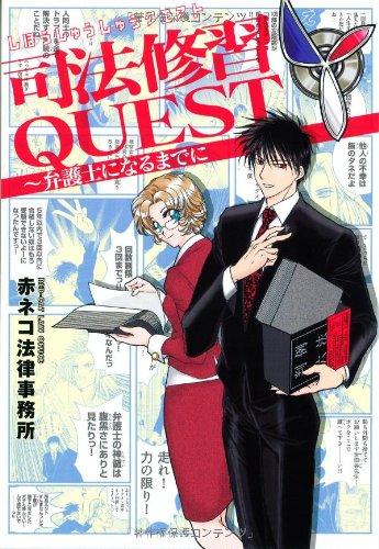 司法修習QUEST~弁護士になるまでに (ウィングス・コミックス)の詳細を見る