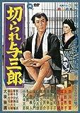切られ与三郎[DVD]