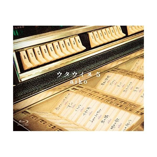 ウタウイヌ5 Blu-ray【初回限定・特殊パ...の紹介画像2