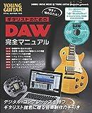 今すぐ始められる! ギタリストのためのDAW完全マニュアル(DVD-ROM付) (シンコー・ミュージックMOOK)