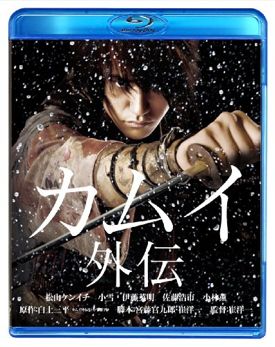 カムイ外伝 [Blu-ray]の詳細を見る