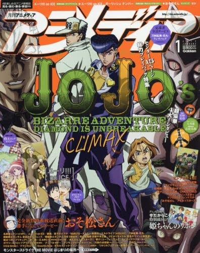 アニメディア 2017年 01 月号 [雑誌]の詳細を見る