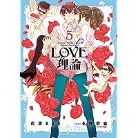 LOVE理論 : 5 (アクションコミックス)