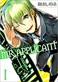 MR.APPLICANT: 1 (ZERO-SUMコミックス)