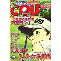 Golf (ゴルフ) コミック 2007年 10月号 [雑誌]