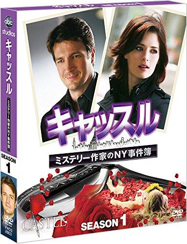 キャッスル/ミステリー作家のNY事件簿 シーズン1 コンパクト BOX [DVD]の詳細を見る