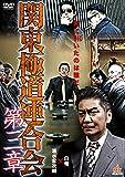 関東極道連合会 第三章[DVD]