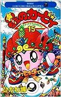 星のカービィ―デデデでプププなものがたり (15) (てんとう虫コミックス)