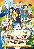 TVアニメ「本好きの下剋上 司書になるためには手段を選んでいられません」DVD Vol.3[DVD]