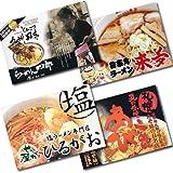 有名ご当地ラーメンセット 札幌味噌ラーメン・喜多方醤油ラーメン・東京塩ラーメン・博多豚骨ラーメン 各2食入り