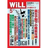 WiLL (ウィル) 2013年 05月号 [雑誌]