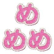 ミノダ ひらがな め ピンク (3枚セット) AM0146