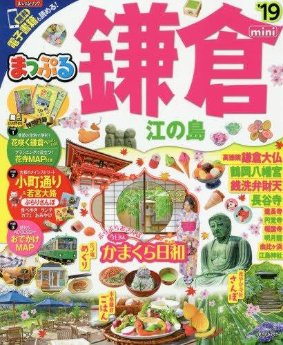 まっぷる 鎌倉 江の島mini'19 (マップルマガジン 関東 13)